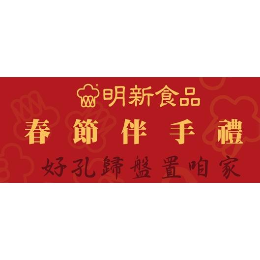 """春節禮盒"""""""""""